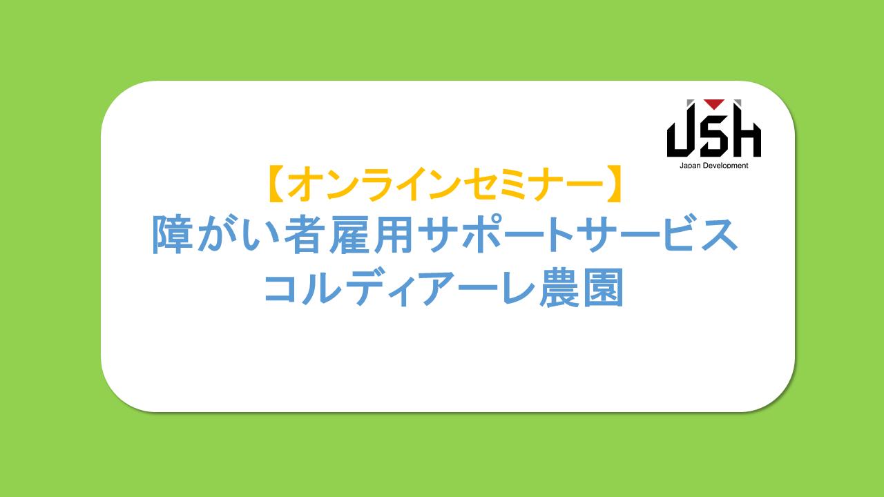 【オンラインセミナー・1/20(水)】障がい者雇用サポートサービス『コルディアーレ農園』