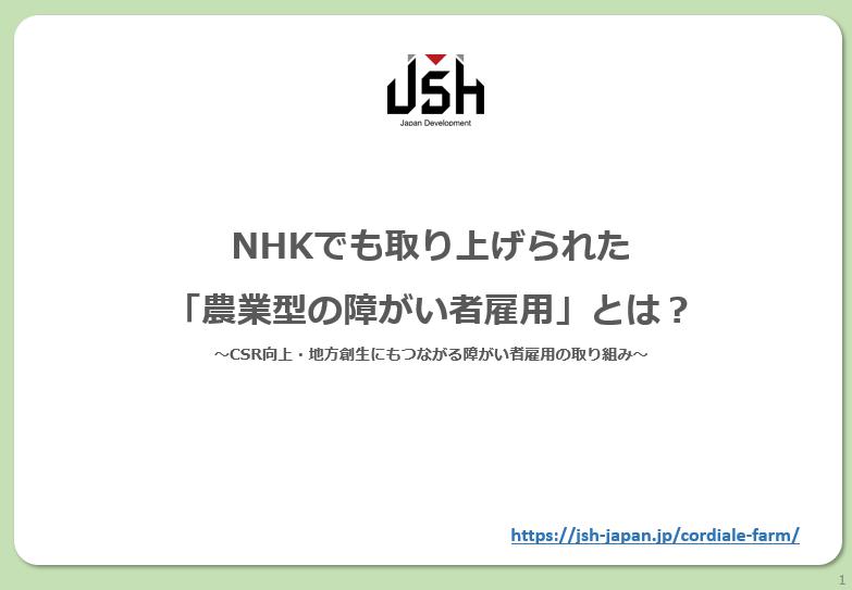 【オンラインセミナー・1/26(火)】NHKでも取り上げられた「農業型の障がい者雇用」とは? ~CSR向上・地方創生にもつながる障がい者雇用の取り組み~